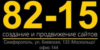 82-15.ru - создание и продвижение сайтов в Симферополе и по Крыму