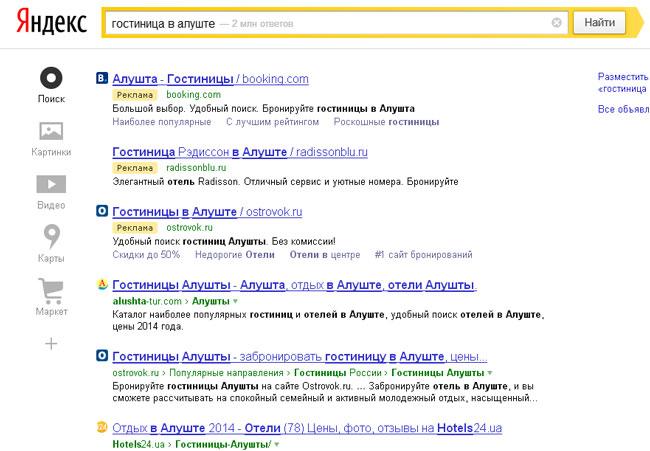 Яндекс директ в крыму реклама сайта друзей